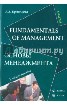 Fundamentals of Management. Основы менеджмента. Учебное пособие sholpan jomartova fundamentals of uml educational manual