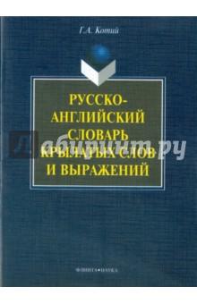 Русско-английский словарь крылатых слов и выражений аурика луковкина латинский словарь крылатых выражений