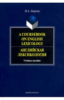 A Coursebook on English Lexicology. Английская лексикология. Учебное пособие language leader elementary coursebook cd rom