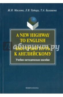 A New Highway to English. Быстрый путь к английскому. Учебно-методическое пособие