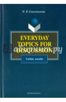 Everyday Topics for Discussion. Учебное пособие десяткова т мазурина л верещагина м английский язык management today учебное пособие