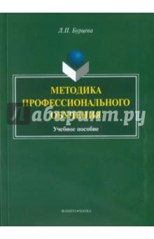 Методика профессионального обучения. Учебное пособие фондовый рынок учебное пособие для вузов экономического профиля