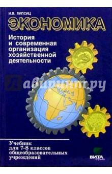 Экономика: история и современная организация хозяйственной деятельности: Учебник для 7-8 классов