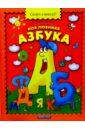 Лукашкина Маша Моя любимая азбука