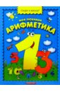 Лукашкина Маша Моя любимая арифметика