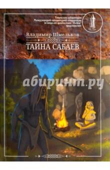 Тайна сабаев литературная москва 100 лет назад