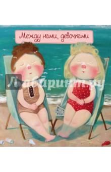 Между нами, девочками копии картин гапчинской киев