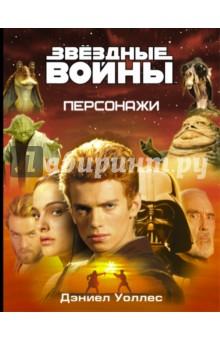 Звёздные Войны. Персонажи диляра тасбулатова у кого в россии больше