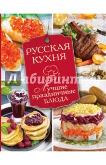 Русская кухня. Лучшие праздничные блюда книги издательство аст лучшие праздничные блюда