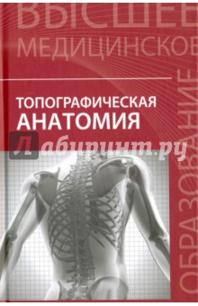Топографическая анатомия. Учебное пособие а а никитина анатомия человека