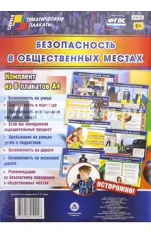 Комплект плакатов Безопасность в общественных местах (8 плакатов). ФГОС