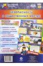Комплект плакатов Безопасность в общественных местах (8 плакатов). ФГОС комплект плакатов правила поведения на каникулах фгос