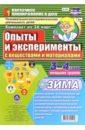 Познавательно-исследовательская деятельность детей. Опыты и эксперименты. Зима. Младшая группа (3-4)