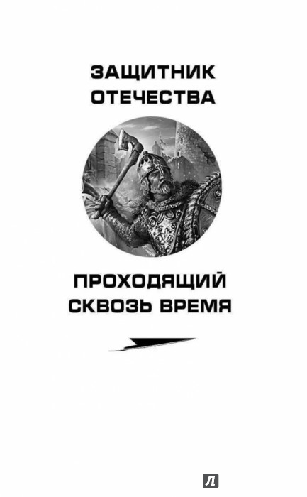 ❶Корчевский защитник отечества читать онлайн бесплатно Туры на 23 февраля 2019 Компьютерная и мобильная техника по вкусным ценам - Iconnapp Подборка популярных товаров №1045 на tarzan-movie.ru }