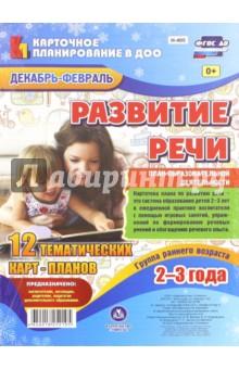 Развитие речи. Группа раннего возраста (2-3 г.). План образовательной деятельности. Декабрь-февраль тарифный план