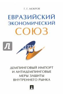 Евразийский экономический союз. Демпинговый импорт и антидемпинговые меры защиты внутреннего рынка цена и фото