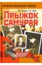 Прыжок самурая, Линдер Иосиф Борисович,Абин Николай Николаевич