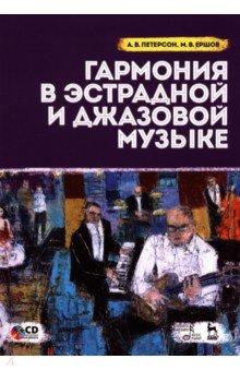 Гармония в эстрадной и джазовой музыке. Учебное пособие (+CD) ударные инструменты в современной музыке учебное пособие dvd
