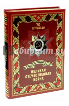 Великая Отечественная война (кожа) война в дневниках и воспоминаниях комплект из 27 книг
