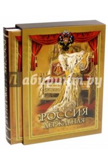 Россия державная (в футляре) первов м рассказы о русских ракетах книга 2