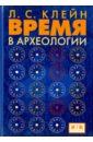 Время в археологии, Клейн Лев Самуилович