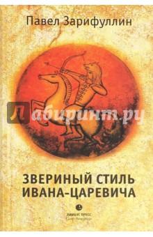 Звериный стиль Ивана-царевича ламинатор холодный в украине