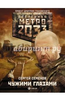 Метро 2033. Чужими глазами калашников тимофей метро 2033 изнанка мира