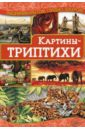 Наниашвили Ирина Николаевна Картины-триптихи