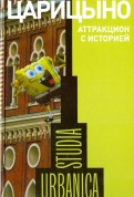 Царицыно: аттракцион с историей