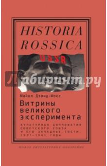 Витрины великого эксперимента. Культурная дипломатия Советского Союза и его западные гости 1921-1941