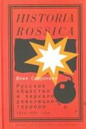 Русское общество в зеркале революционного террора. 1879-1881 годы