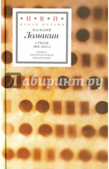 Стихи 2003-2013 гг. дезсредства в г чите