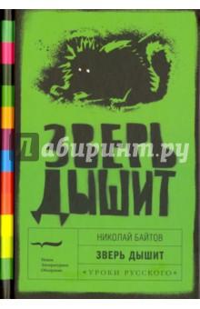 Зверь дышит шахмагонов николай фёдорович любовные драмы русских писателей