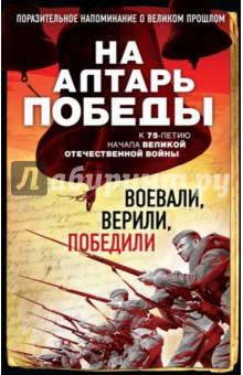 На алтарь Победы. Воевали, верили, победили шахмагонов николай фёдорович любовные драмы русских писателей