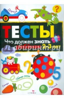 Купить Тесты. Что должен знать ребенок 2-3 лет, Стрекоза, Знакомство с миром вокруг нас