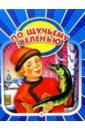 По щучьему велению: Русские народные сказки цена