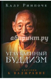 Углубленный буддизм. От Хинаяны к Ваджраяне книга мастеров