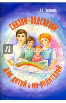 Сказки-подсказки для детей и их родителей психологические подсказки руководителю