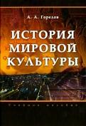 История мировой культуры. Учебное пособие