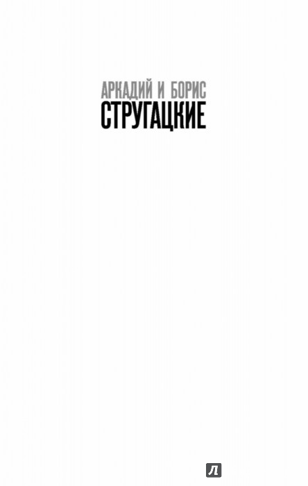 Иллюстрация 1 из 48 для Обитаемый остров - Стругацкий, Стругацкий | Лабиринт - книги. Источник: Лабиринт