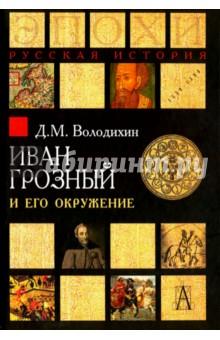 Иван Грозный и его окружение ксения рождественская мистическая москва ключ от библиотеки ивана грозного
