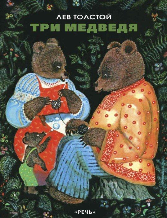 Иллюстрация 1 из 35 для Три медведя - Лев Толстой | Лабиринт - книги. Источник: Лабиринт
