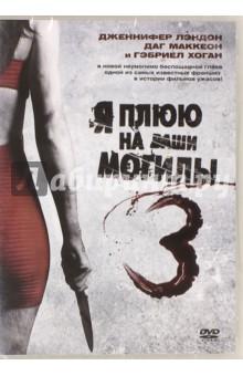 Zakazat.ru: Я плюю на ваши могилы 3 (DVD). Браунштейн Р. Д.