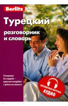 Турецкий разговорник и словарь самоучитель турецкого языка для начинающих