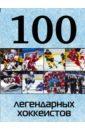 100 легендарных хоккеистов,