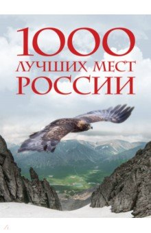 1000 лучших мест России, которые нужно увидеть