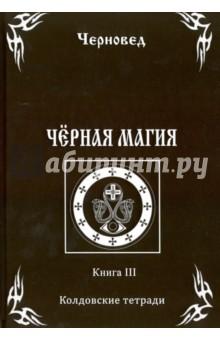 Черная Магия. Книга 3. Колдовские тетради книга ведуна волховникъ 1 книга 7