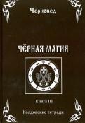 Черная Магия. Книга 3. Колдовские тетради
