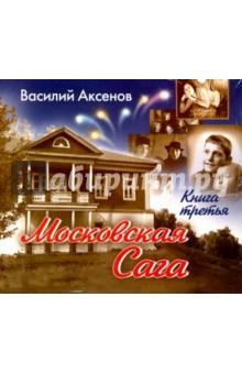 Московская Сага. Книга 3 (2CDmp3) василий п аксенов московская сага война и тюрьма книга 2