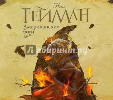 Американские боги (2CDmp3), Гейман Нил